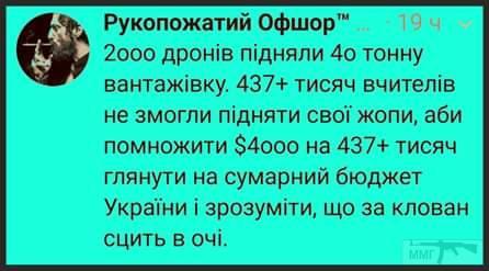 81711 - Украина - реалии!!!!!!!!