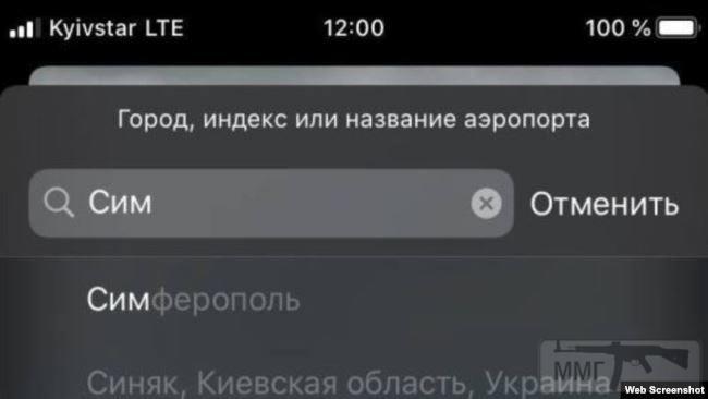 82899 - Пра Крым ))))