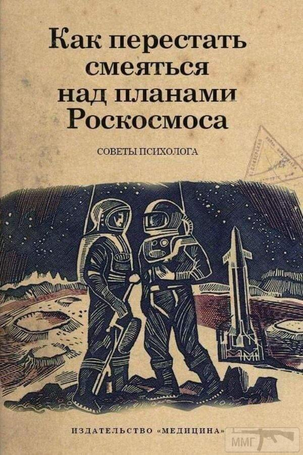 82922 - Новости современной космонавтики