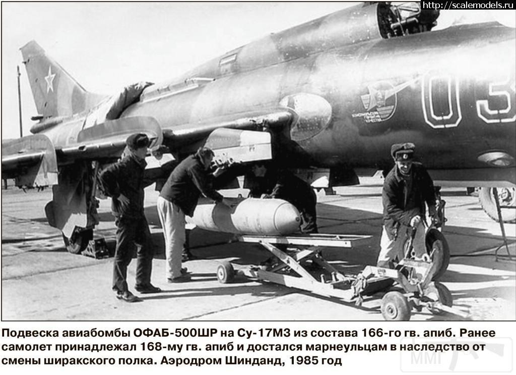 8372 - Авиация в Афганской войне 1979-1989 гг.