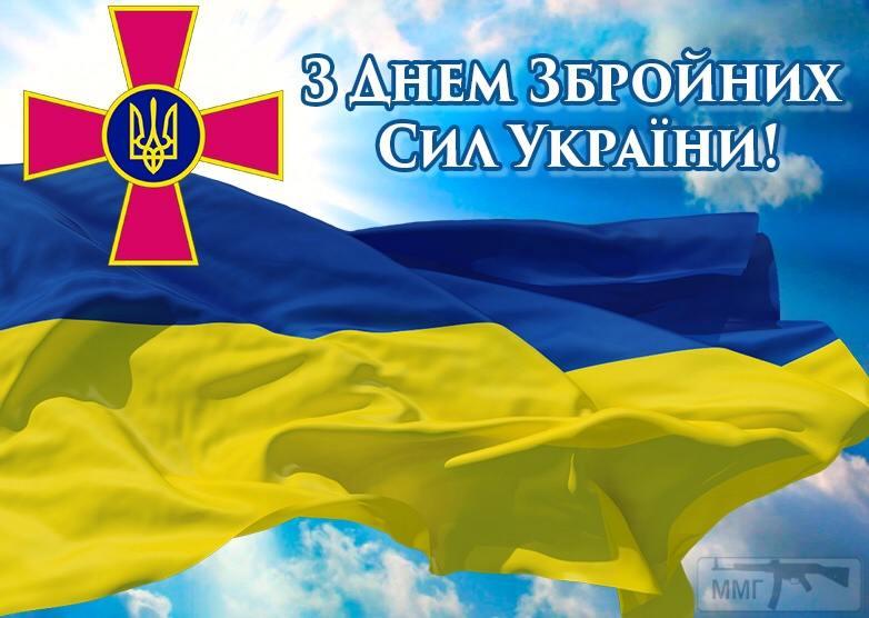83755 - С Днем Вооруженных Сил Украины!