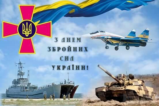 83768 - С Днем Вооруженных Сил Украины!