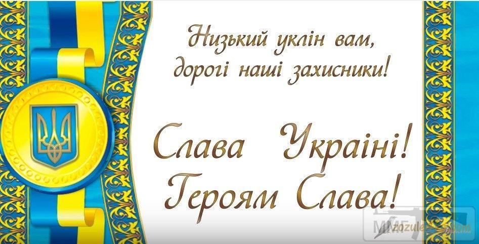 83770 - С Днем Вооруженных Сил Украины!
