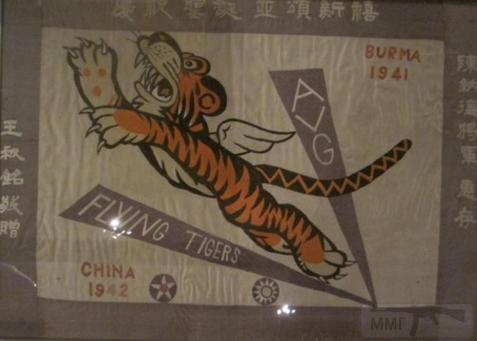 """8412 - """"Летающие тигры"""""""