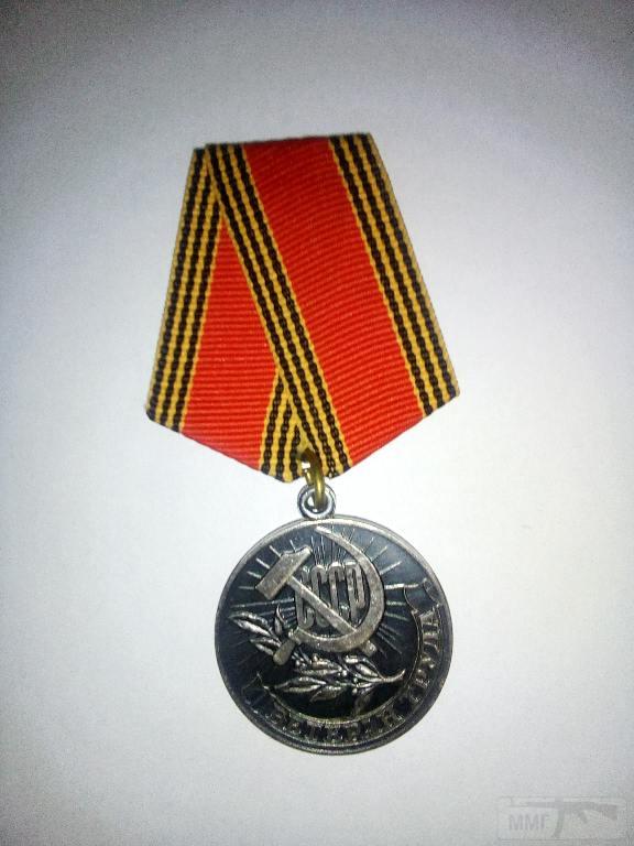 """8422 - Медаль """"Ветеран труда"""""""