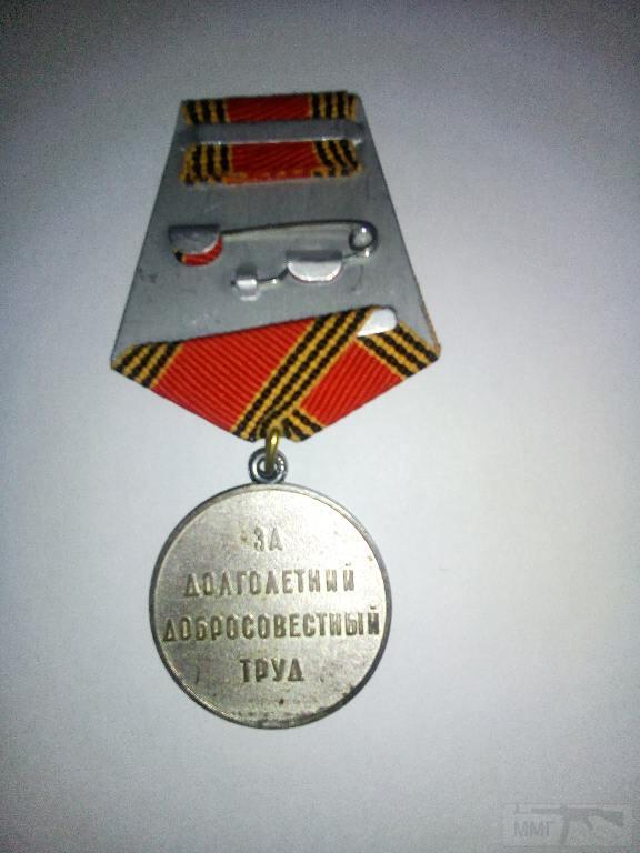 """8423 - Медаль """"Ветеран труда"""""""