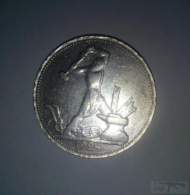 8450 - Серебрянный полтинник 1924 года