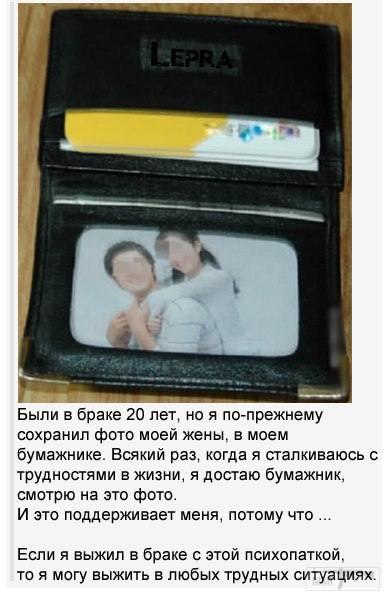 84538 - Отношения между мужем и женой.
