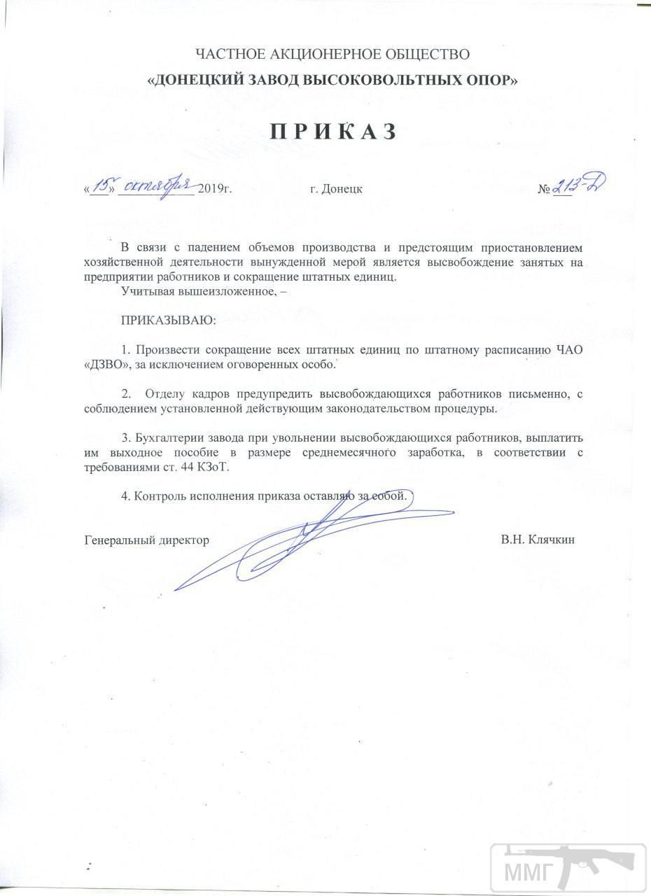 84929 - Командование ДНР представило украинский ударный беспилотник Supervisor SM 2, сбитый над Макеевкой