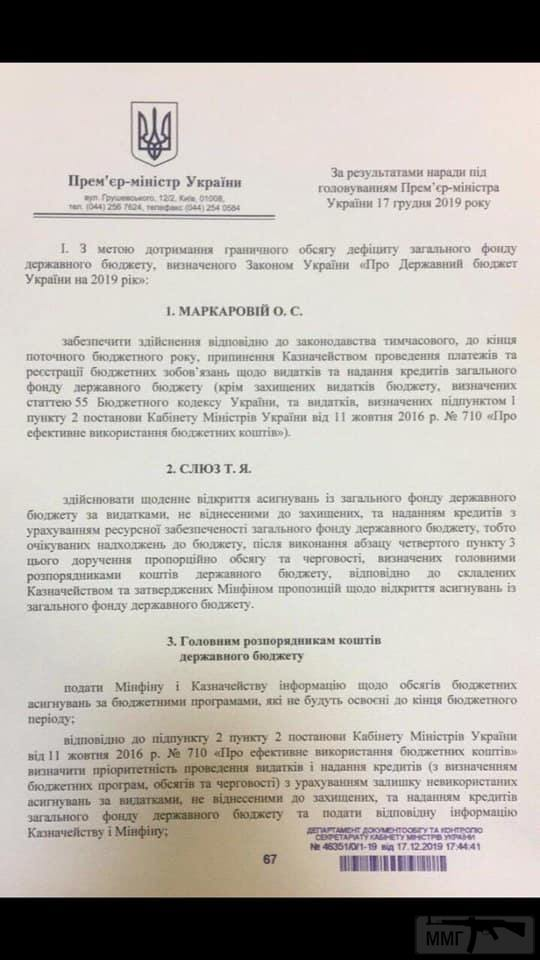 85114 - Украина - реалии!!!!!!!!