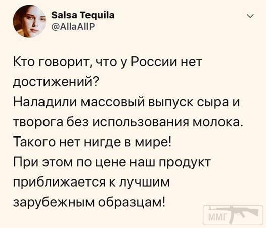 85212 - А в России чудеса!