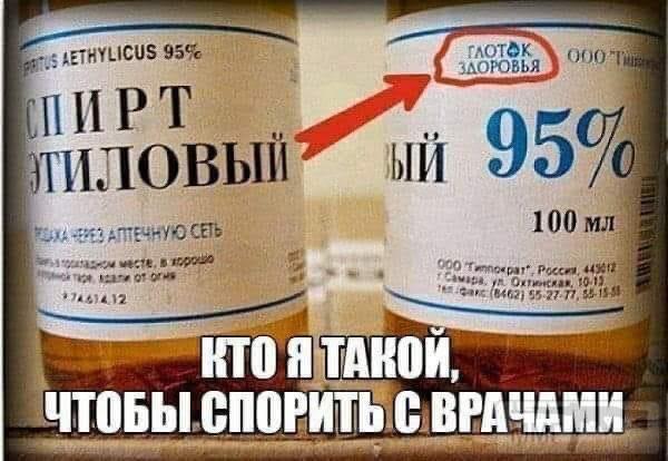 85880 - Пить или не пить? - пятничная алкогольная тема )))