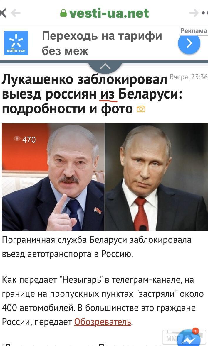 86884 - Союзное государство РФ и РБ