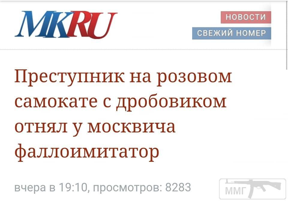 87190 - А в России чудеса!
