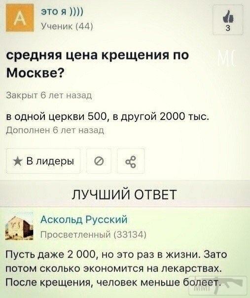 87269 - А в России чудеса!