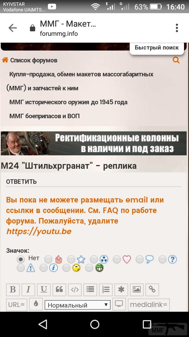 "87380 - М24 ""Штильхргранат"" - реплика"