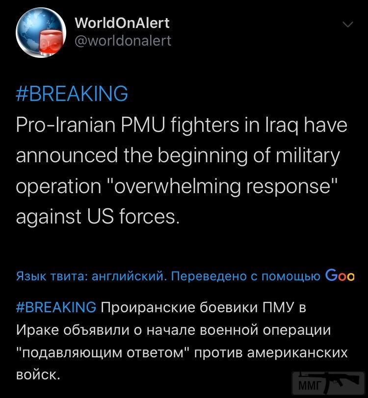 87431 - Ирано-американская война