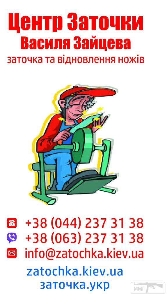 87482 - Профессиональная заточка  и восстановление ножей