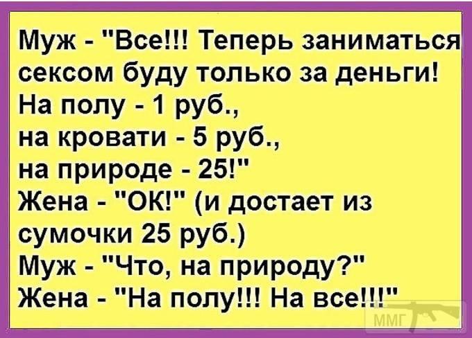 87514 - Анекдоты и другие короткие смешные тексты