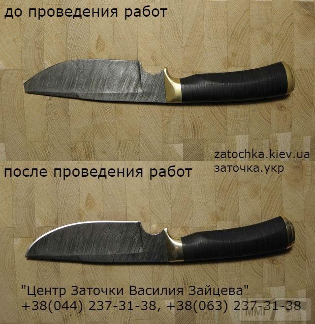 87578 - Профессиональная заточка  и восстановление ножей