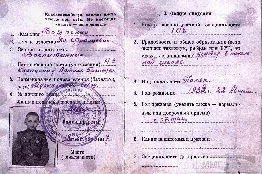 87645 - Военное фото 1941-1945 г.г. Восточный фронт.