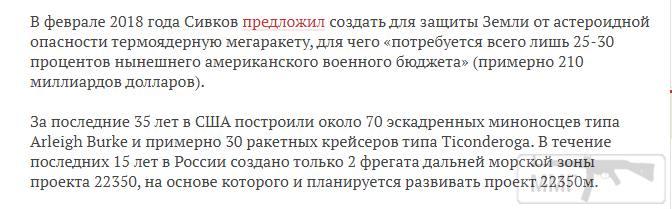 87759 - А в России чудеса!