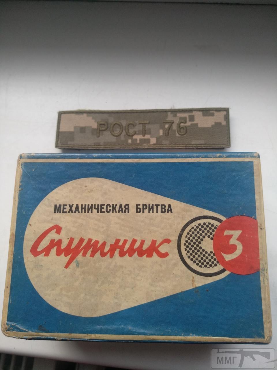 87768 - Механічна бритва ,,Спутник,,