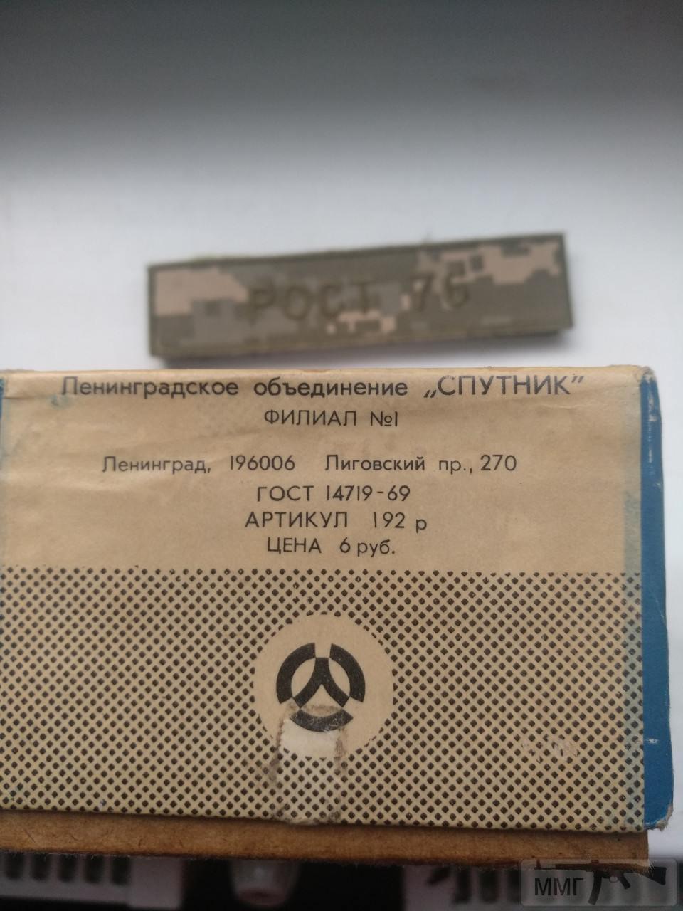87769 - Механічна бритва ,,Спутник,,
