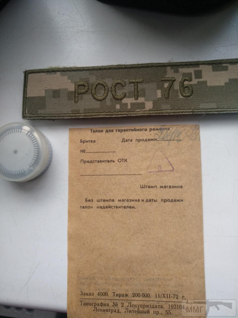 87771 - Механічна бритва ,,Спутник,,