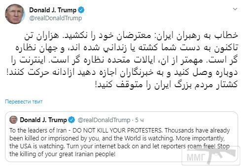 87851 - Иран