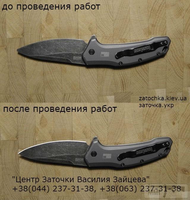88017 - Профессиональная заточка  и восстановление ножей