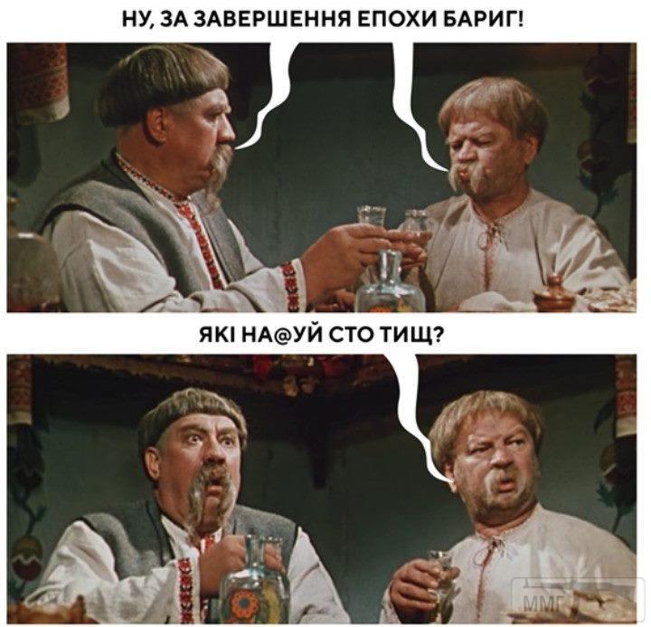 88215 - Политический юмор