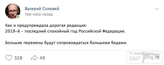 88276 - А в России чудеса!