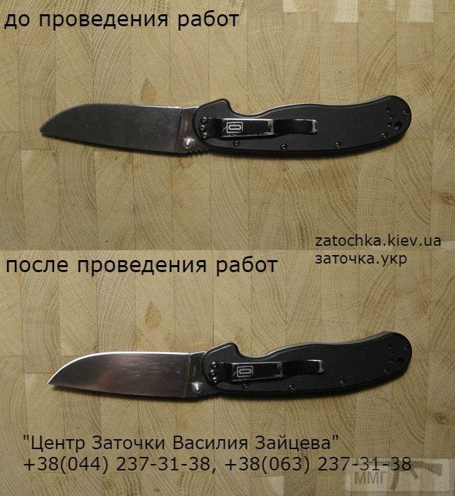 88489 - Профессиональная заточка  и восстановление ножей