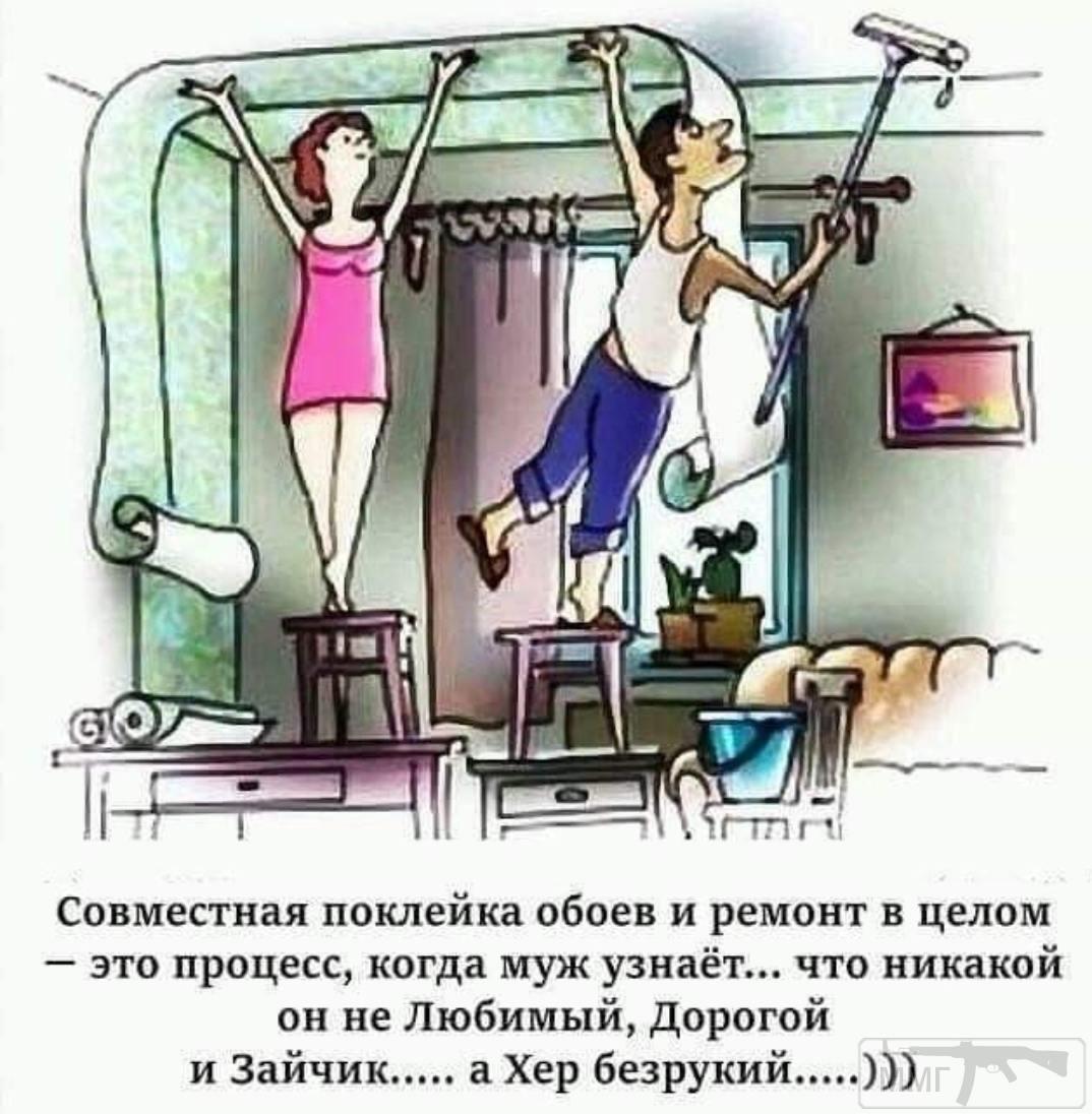 88550 - Отношения между мужем и женой.