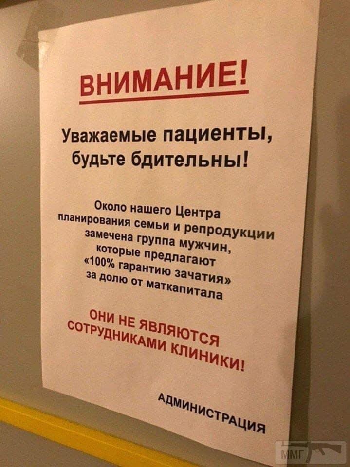 89584 - А в России чудеса!