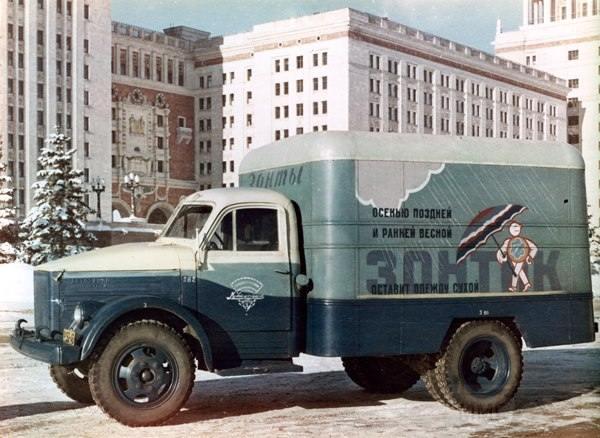 8980 - Автопром СССР