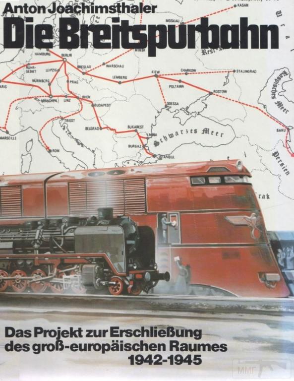 """9027 - """"Cверхширококолейные железные дороги (Breitspurbahn) - проект развития велико-европейских просторов, 1942-1944"""" Книга Антона Йоахимшталера"""