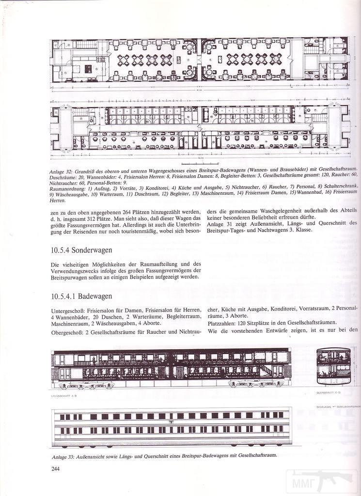 9049 - Поезда и вагоны Третьего Рейха