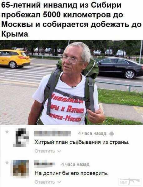 90638 - А в России чудеса!