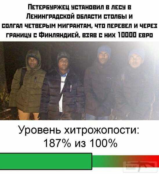 90644 - А в России чудеса!
