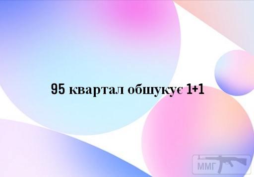 90705 - Политический юмор