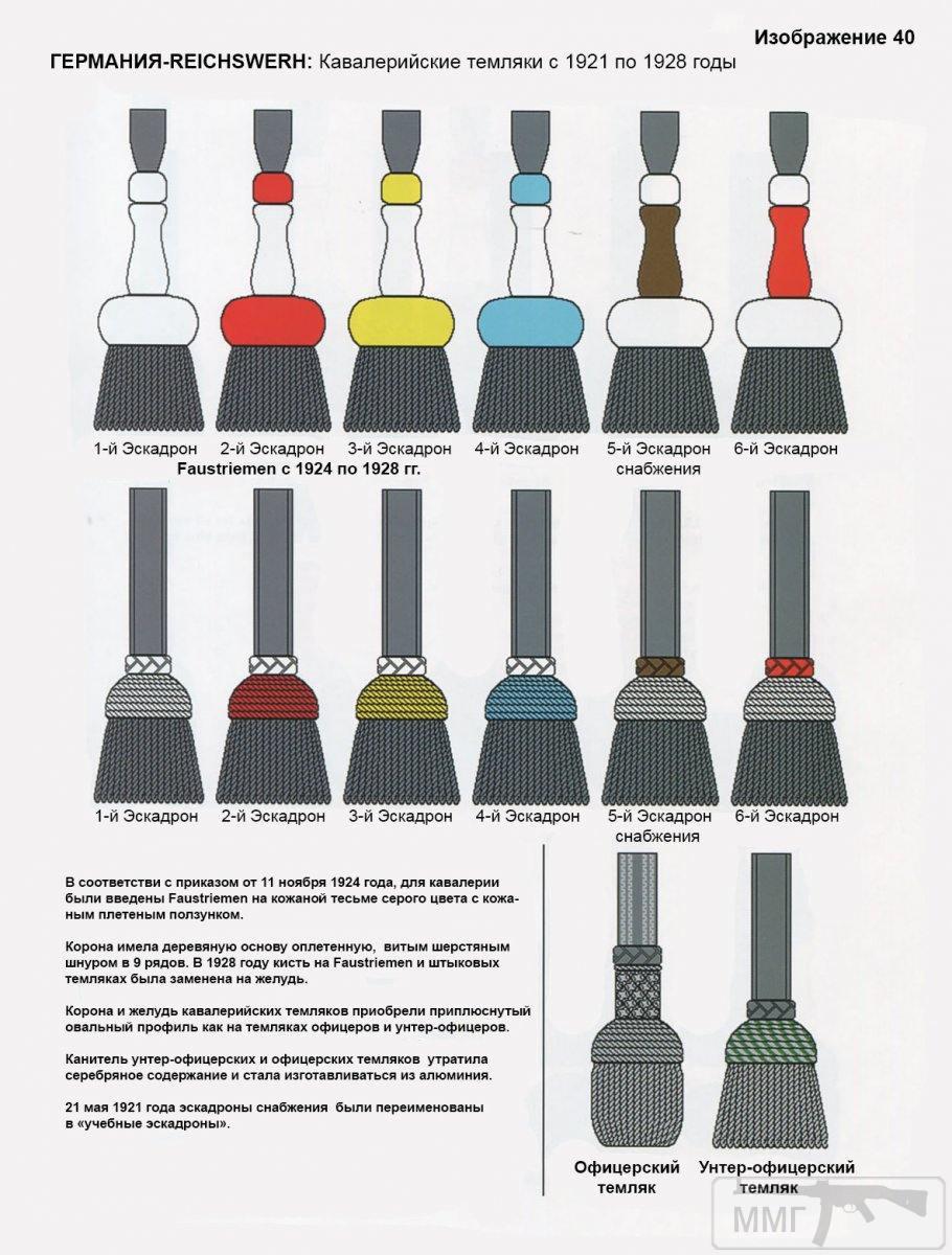 91054 - Німецькі темляки.