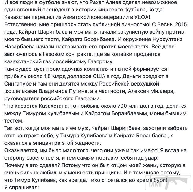 91269 - Казахстан