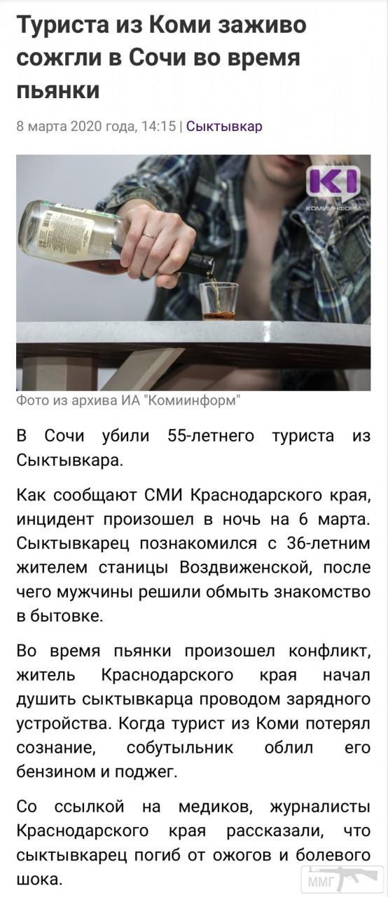 93577 - А в России чудеса!