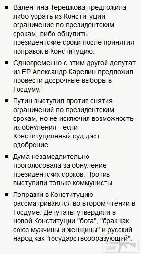 93688 - А в России чудеса!