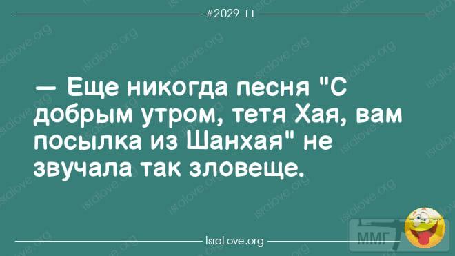 94091 - Адский циник!