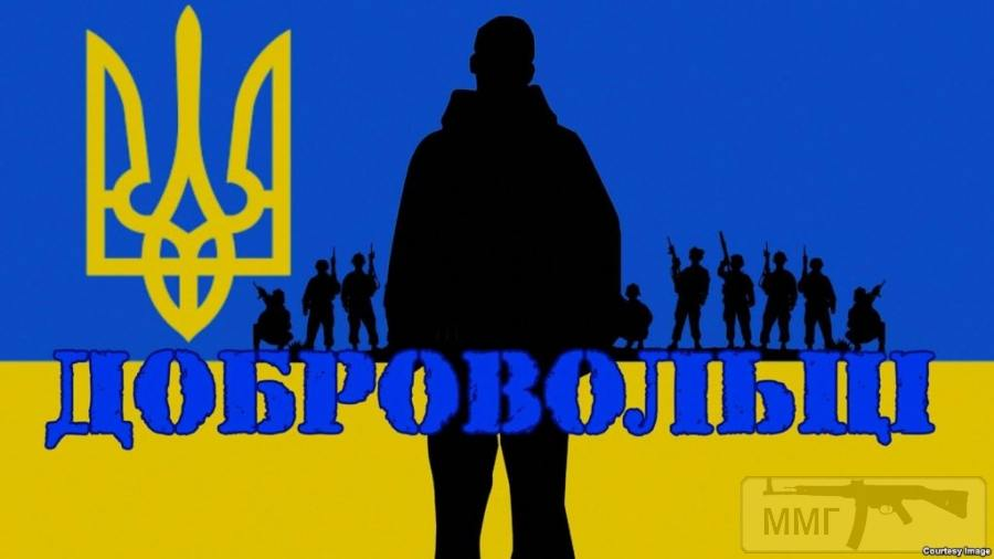 94095 - З Днем Українського Добровольця!