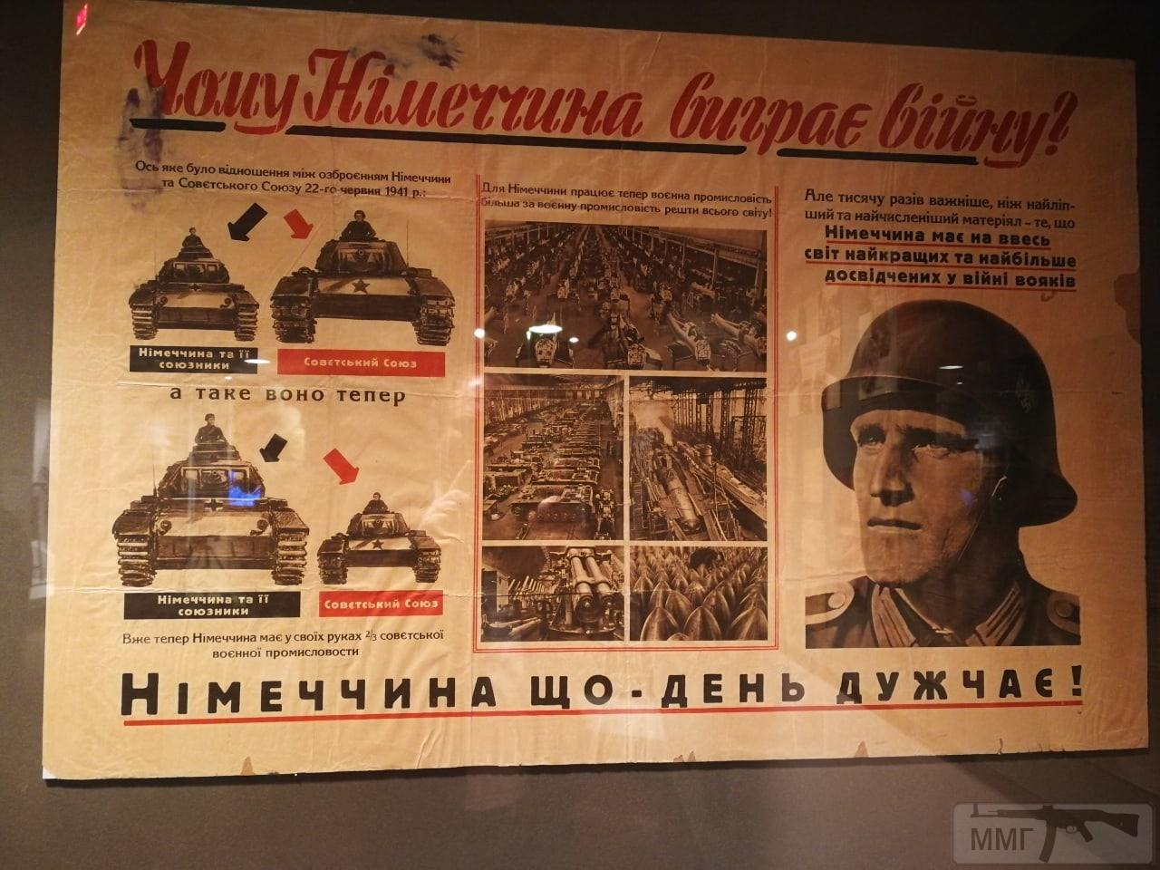 94110 - Пропаганда и контрпропаганда второй мировой