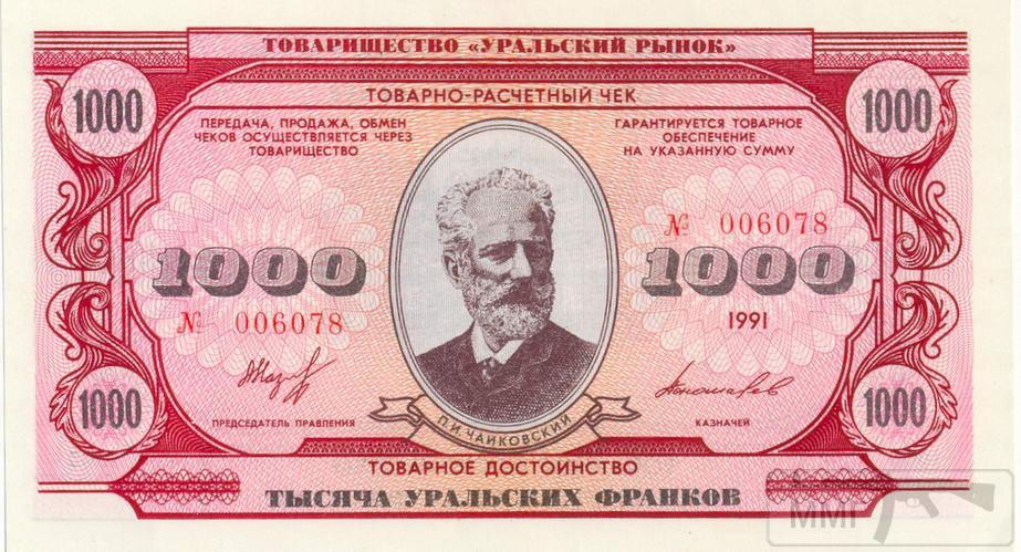 94395 - А в России чудеса!